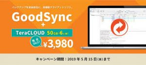 GoodSync 10 10 2 2 Crack With Activation Key Free Download 2019